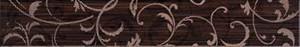 Фриз Zebrano 7х45 орнамент бронза