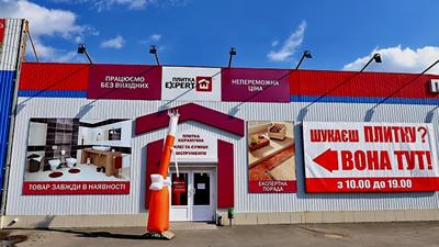 Магазин №1, г.Краматорск