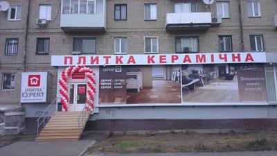Магазин №8, г.Запорожье